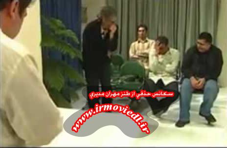 سکانس حذف شده طنز مهران مدیری