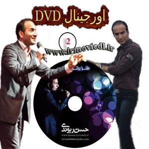 دانلود فول ویدئو اجرای دوم طنزحسن ریوندی