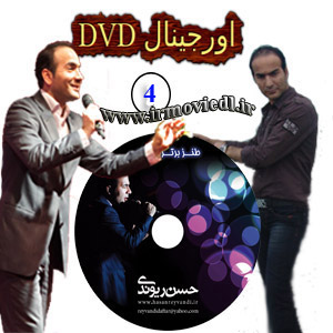 دانلود اجرای چهارم طنز حسن ریوندی با لینک مستقیم