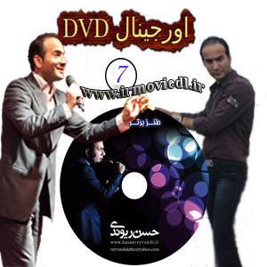 دانلود اجرای هفتم طنز حسن ریوندی با لینک مستقیم