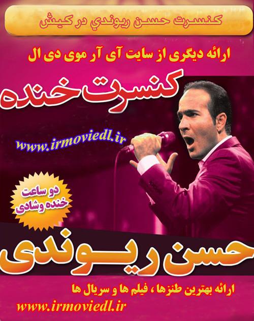 دانلود کلیه طنزهای حسن ریوندی