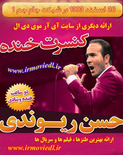 طنز حسن ریوندی در شبکه جام جم 1