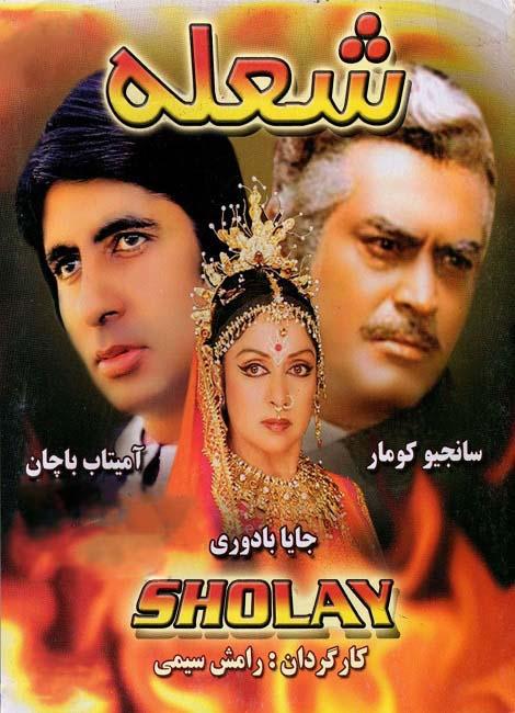 دانلود فیلم هندی شعله دوبله فارسی با لینک مستقیم و کیفیت عالی