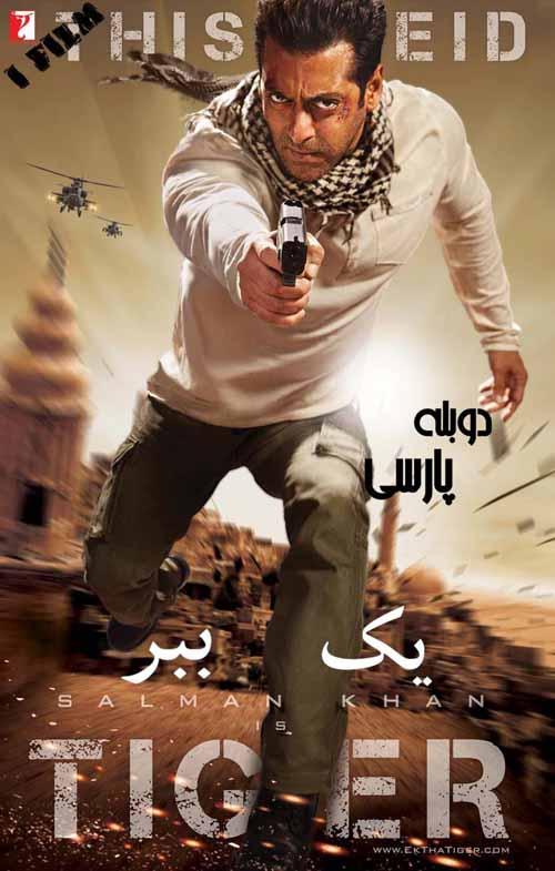 دانلود فیلم هندی دوبله فارسی یک ببر با لینک مستقیم