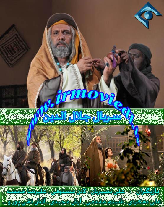 دانلود سریال جلال الدین