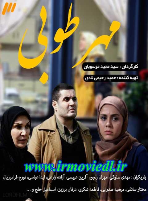 دانلود قسمت سوم سریال مهر طوبی با کیفیت عالی و لینک مستقیم