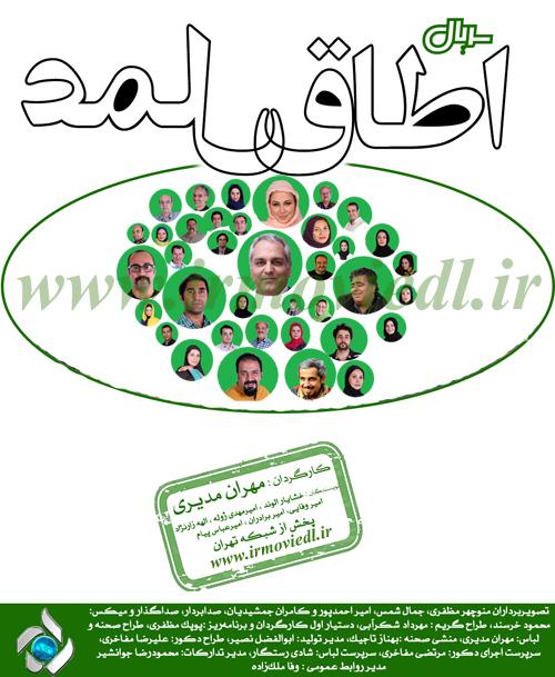 دانلود سریال اتاق عمل مهران مدیری