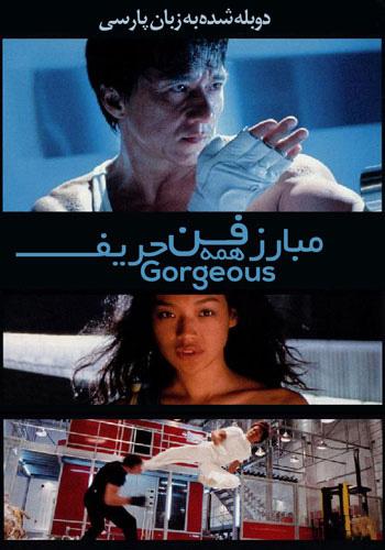 Gorgeous 1999 دانلود فیلم Gorgeous دوبله فارسی