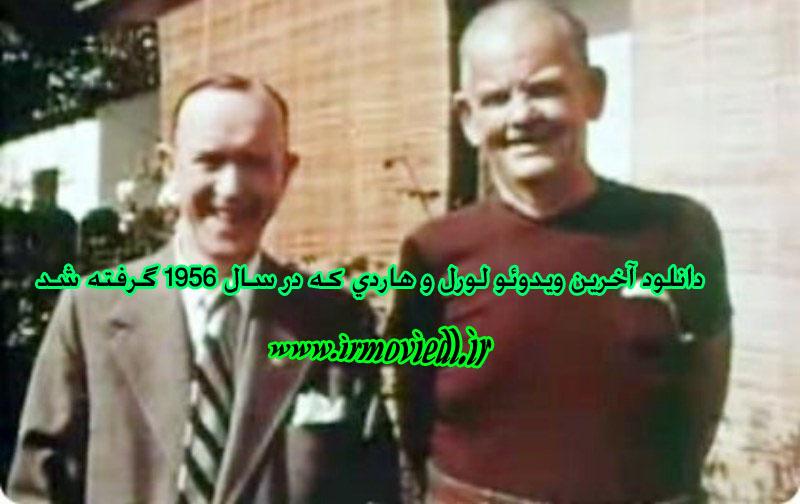دانلود آخرین ویدئو گرفته شده از لورل و هاردی در سال 1956