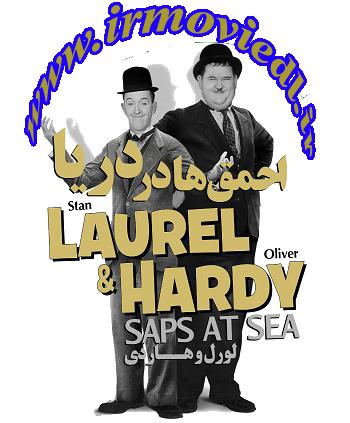 دانلود فیلم لورل و هاردی احمق ها در دریا
