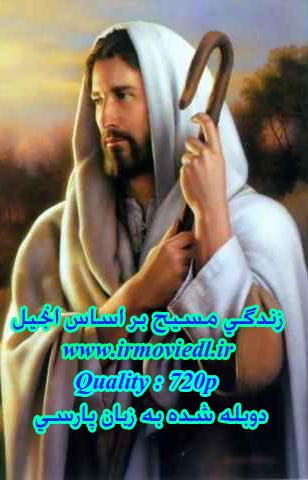 دانلود فیلم زندگی نامه عیسی مسیح