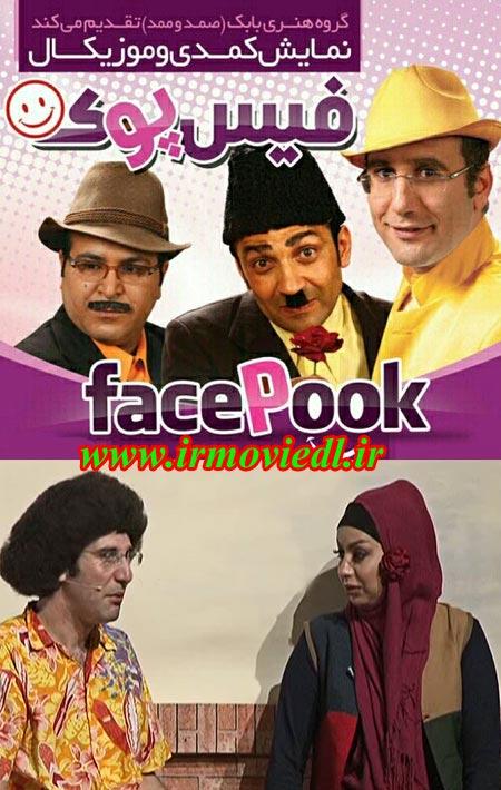 دانلود طنز فیس پوک بابک نهرین | طنز فیس پوک صمد و ممد