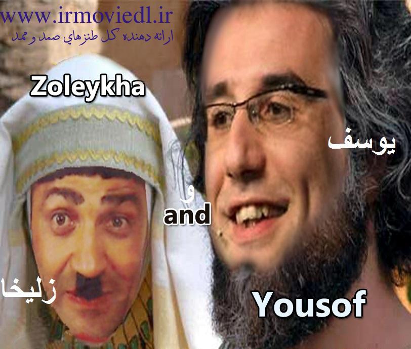 دانلود طنز یوسف و زلیخای صمد و ممد با لینک مستقیم