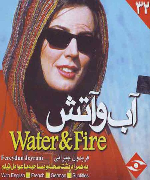 دانلود فیلم آب و آتش
