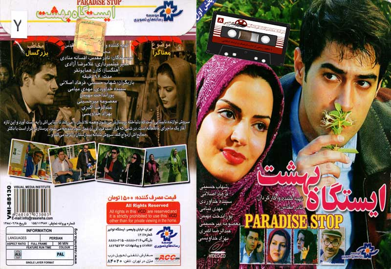 دانلود فیلم ایرانی ایستگاه بهشت