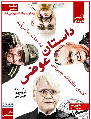 دانلود فیلم داستان عوضی با لینک مستقیم | irmoviedl.ir