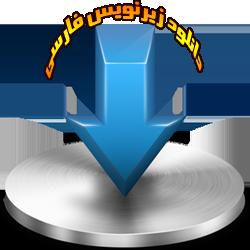 دانلود زیرنویس فارسی مجزای فصل اول سریال بازی تاج و تخت