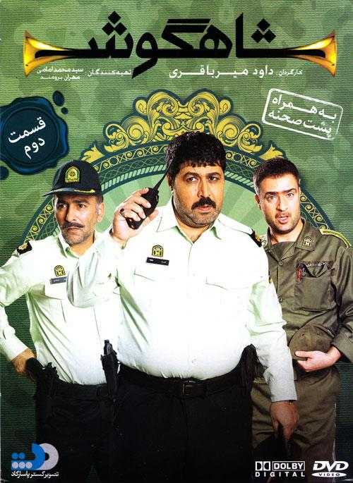 دانلود قسمت پنجم سریال شاهگوش با لینک مستقیم | irmoviedl.ir