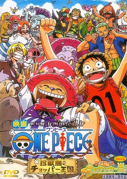 کارتون One Piece Movie 2002