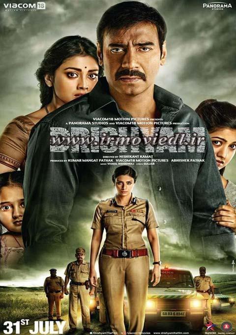 پوستر فیلم هندی دریشیام Drishyam 2015