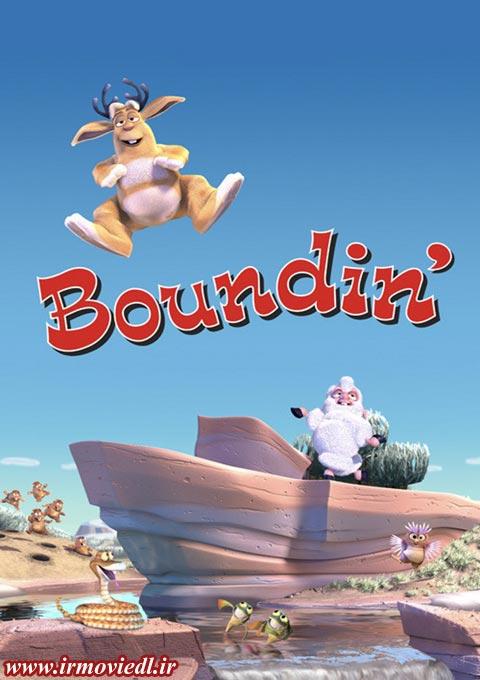 دانلود انیمیشن کوتاه پیکسار با نام باندین Boundin' 2003