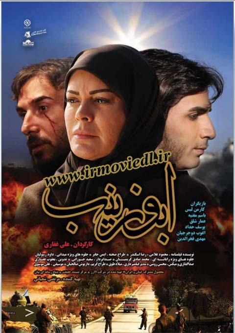 فیلم ابوزینب