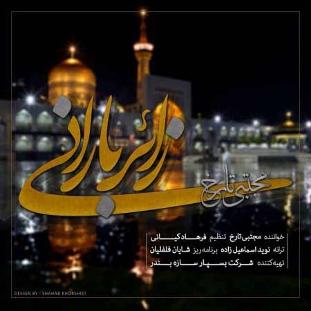 آهنگ مجتبی تارخ زائر بارونی امام رضا