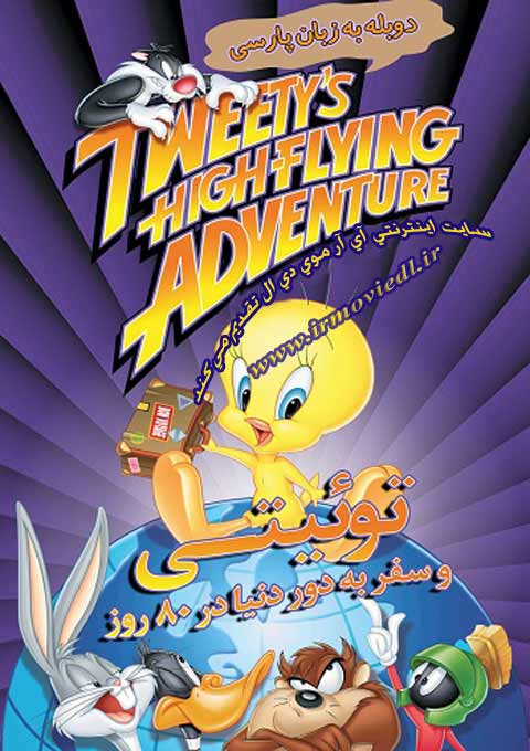 کارتون Tweety's High-Flying Adventure 2015