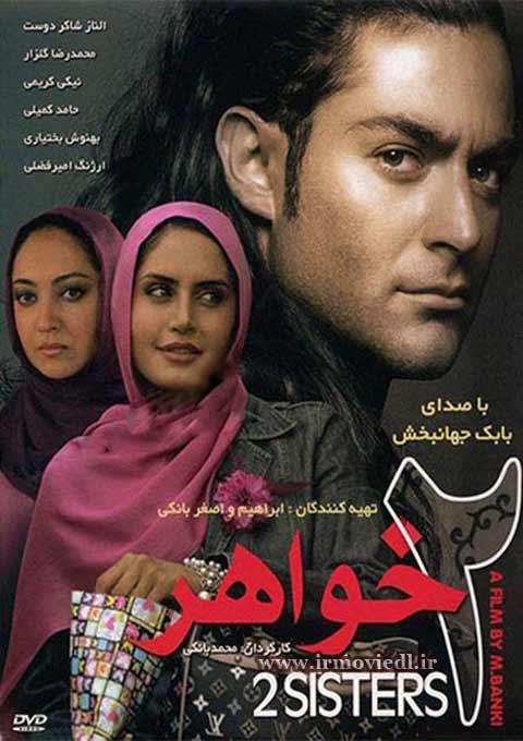 فیلم دو خواهر
