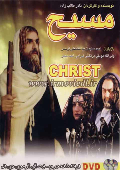 فیلم مسیح