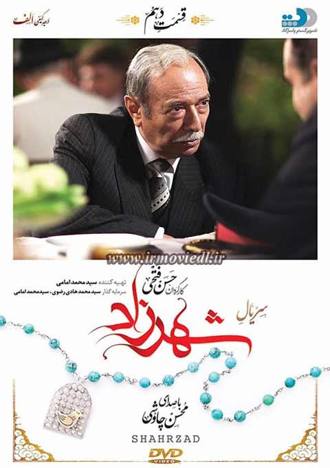 دانلود قسمت 10 سریال  شهرزاد