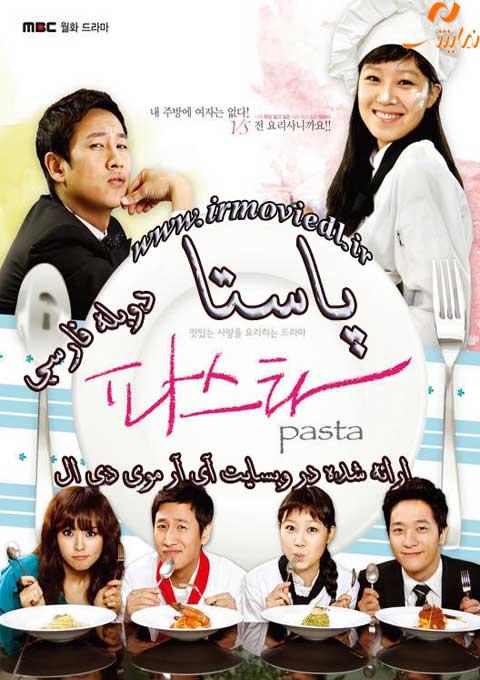 دانلود سریال کره ای پاستا با دوبله فارسی