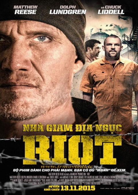 فیلم شورش