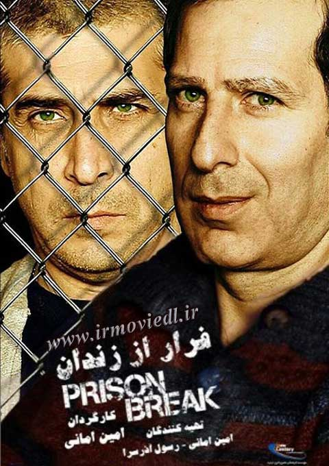 فیلم فرار از زندان