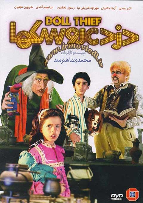فیلم دزد عروسک ها