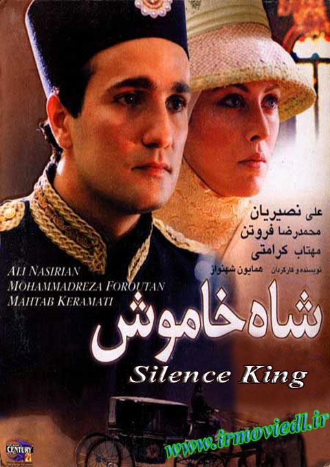 فیلم شاه خاموش