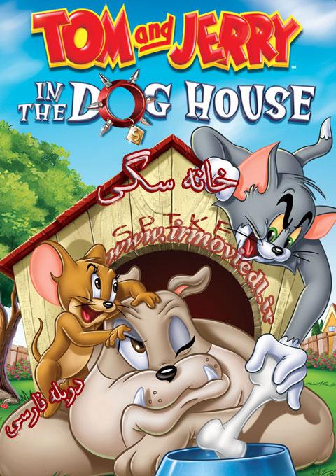 کارتون Tom & Jerry: The Dog House  1992 To 2010