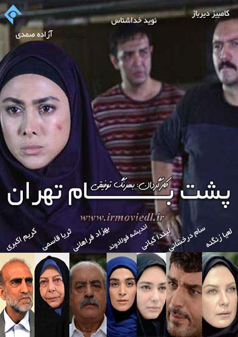 دانلود سریال  پشت بام تهران