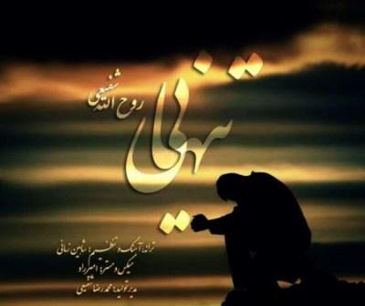 دانلود آهنگ روح الله شفیعی تنهایی