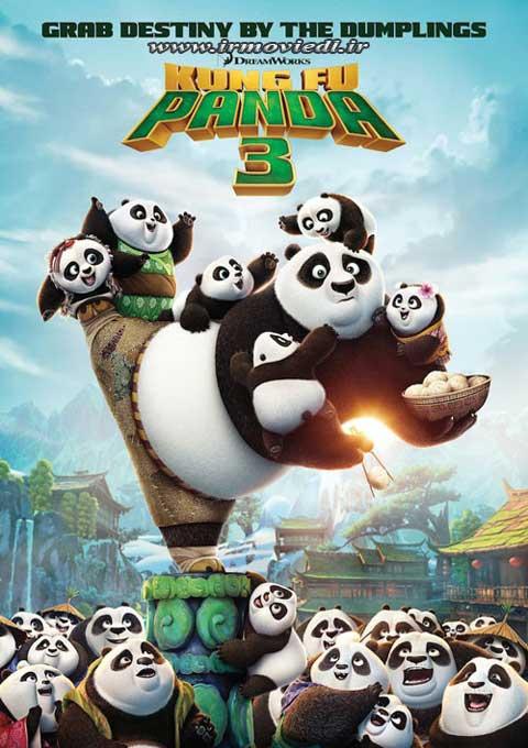 کارتون Kungfu Panda 3 2016