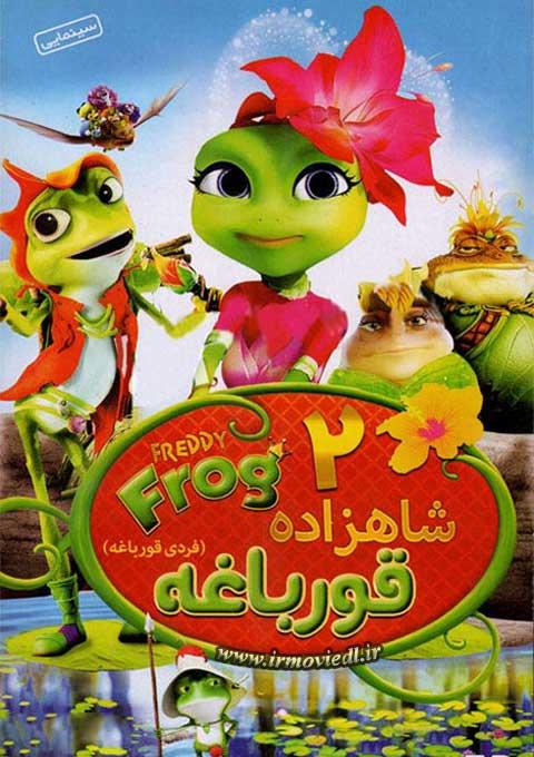 کارتون Freddy Frog  2016