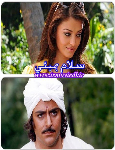 فیلم سلام بمبئی با بازی محمدرضا گلزار و ستاره هند آیشواریا رای