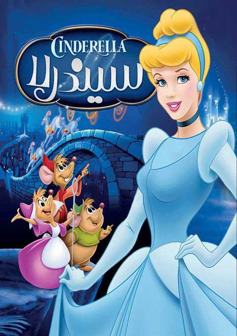کارتون Cinderella 1950