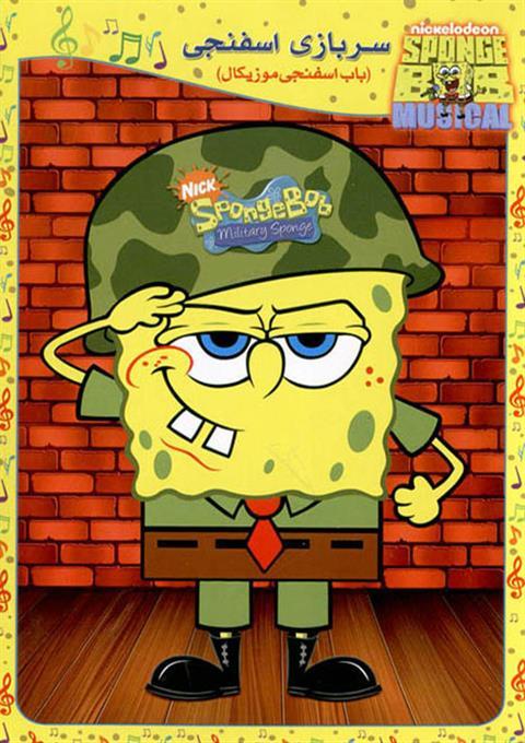 کارتون SpongeBob Military Sponge 2012