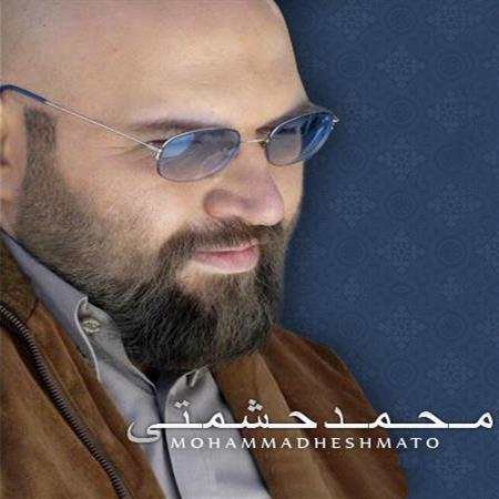 دانلود آهنگ محمد حشمتی دل که یه دیوونه بود