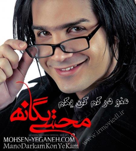پوستر آهنگ محسن یگانه به نام منو درکم کن یکم