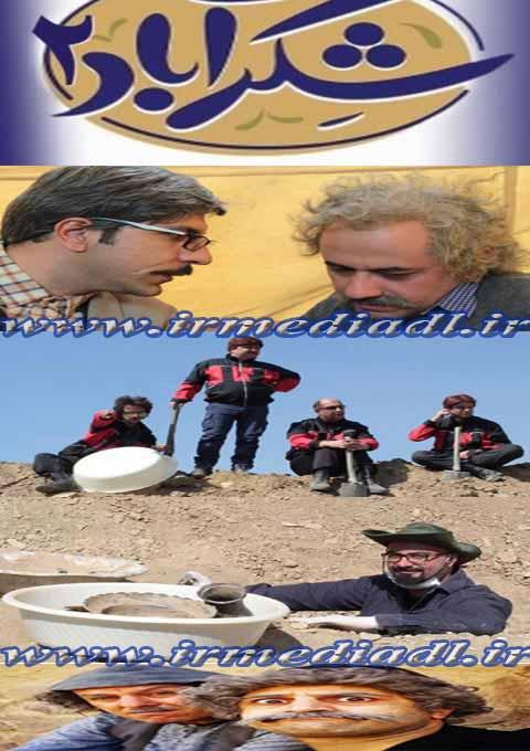 دانلود سریال  شکرآباد 2