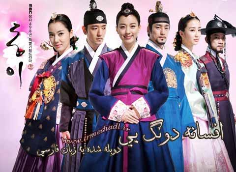 دانلود سریال  دونگ یی
