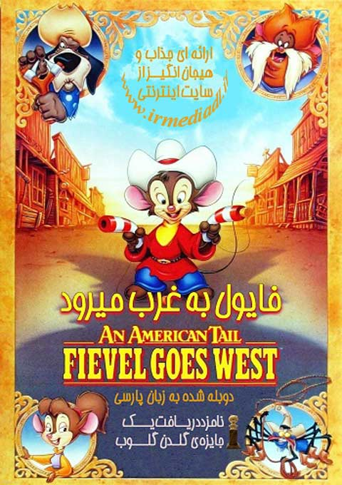 کارتون An American Tail: Fievel Goes West 1991