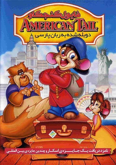 کارتون An American Tail 1986